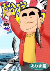 船宿 大漁丸69