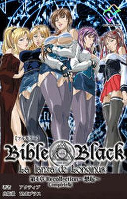 【フルカラー】新・Bible Black 第4章 Recollection ~想起~ Complete版