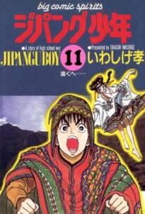 ジパング少年 11