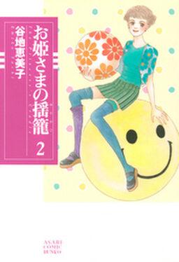 お姫さまの揺籠(2)