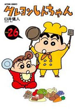 クレヨンしんちゃん26