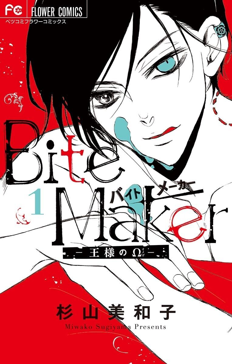 Bite Maker ~王様のΩ~ 1(電子版かきおろしつき)