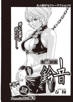寄性獣医・鈴音【分冊版】 Parasite.87 疼き