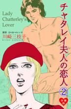 チャタレイ夫人の恋人【分冊版】 2
