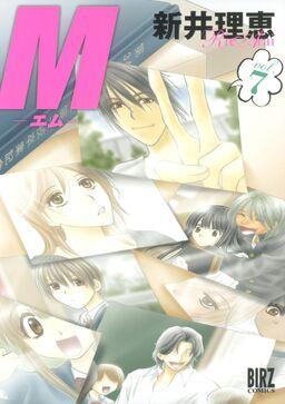 M―エム―(7)