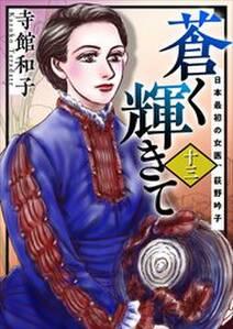 蒼く輝きて~日本最初の女医、荻野吟子~13
