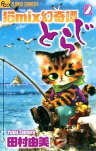 猫mix幻奇譚とらじ 2