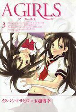 A GIRLS 3巻