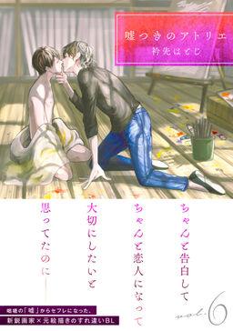 嘘つきのアトリエ vol.6