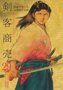 剣客商売 29
