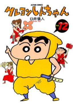 クレヨンしんちゃん12