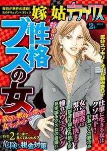 【雑誌版】嫁と姑デラックス2012年2月号