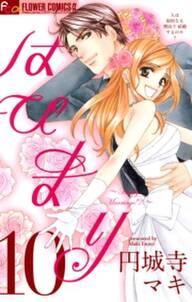 はぴまり~Happy Marriage!?~ 10