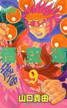 悟空道 9