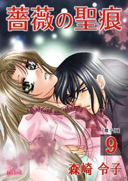 薔薇の聖痕 9巻