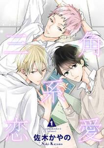 三角系恋愛1 【短編】