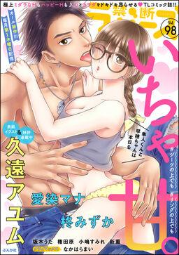 禁断Lovers Vol.098