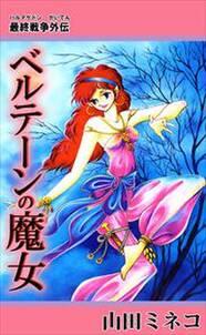 ベルテーンの魔女1