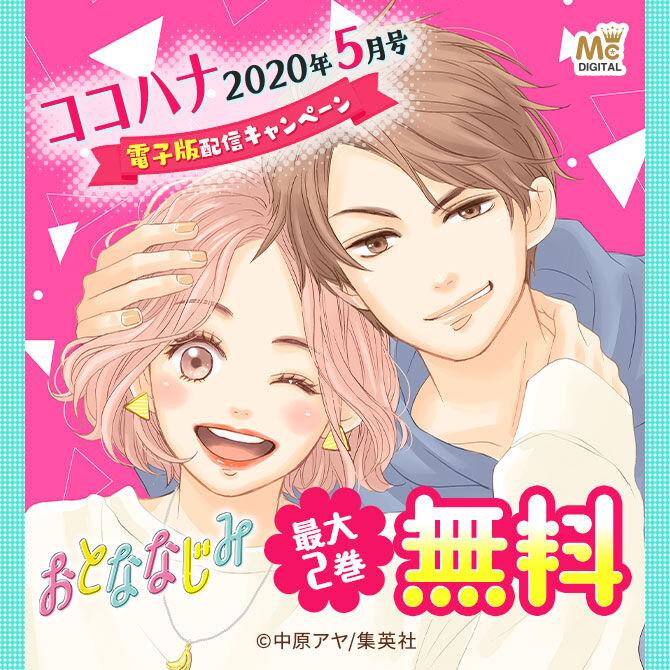 『ココハナ 2020年5月号 電子版』配信キャンペーン