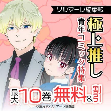 ソルマーレ編集部/極上推し青年コミック特集