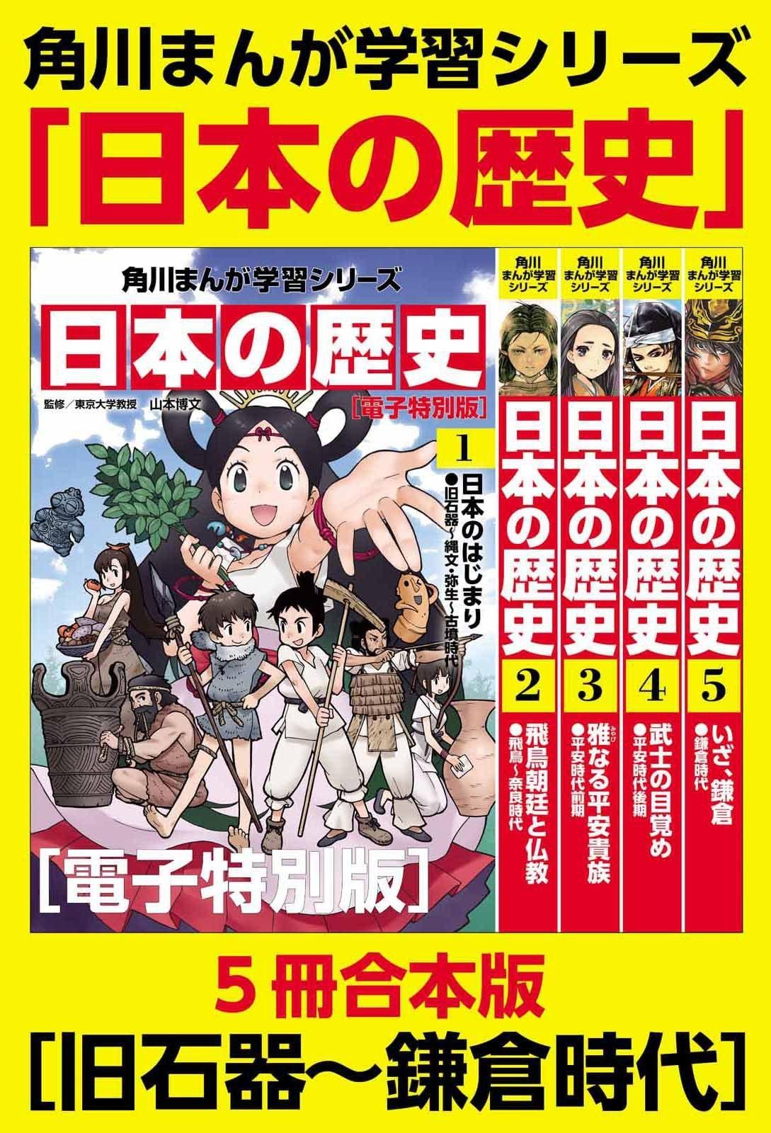 日本の歴史 5 (角川まんが学習シリーズ)