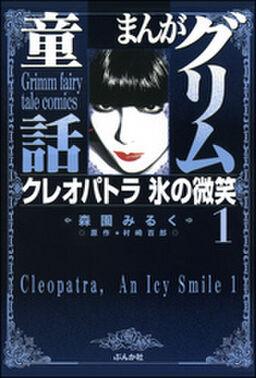 まんがグリム童話 クレオパトラ氷の微笑 1巻