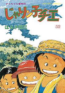 じゃりン子チエ 新訂版 : 52