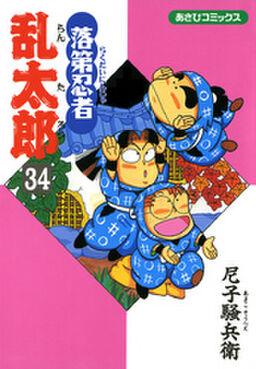 落第忍者乱太郎 34巻