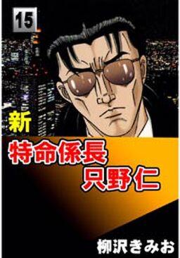 新特命係長只野仁15