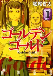 ゴールデンゴールド(1)