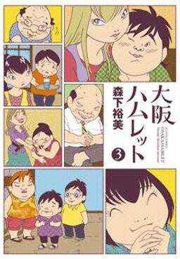 大阪ハムレット3