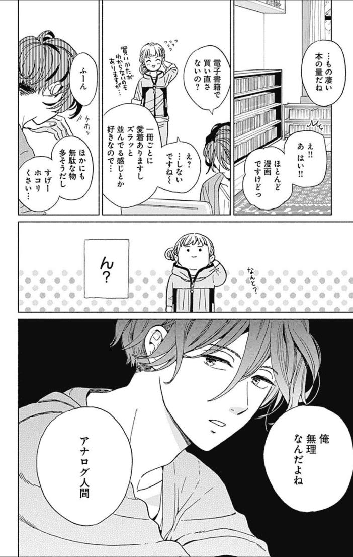 デジログ恋愛生活