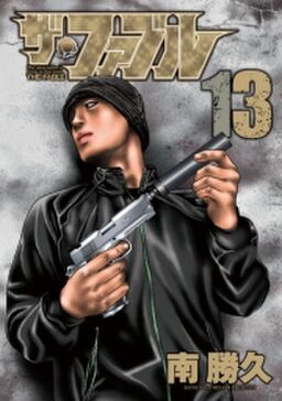ザ・ファブル(13)