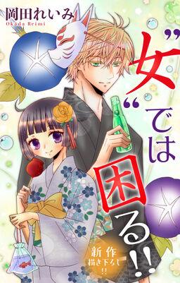 """Love Jossie """"女""""では困る!! story05"""
