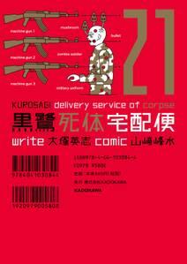 黒鷺死体宅配便(21)