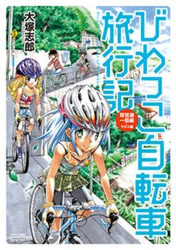 びわっこ自転車旅行記 琵琶湖一周編 ラオス編