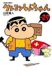 クレヨンしんちゃん29