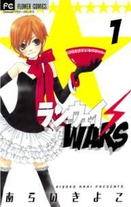 ランウェイ・WARS 1