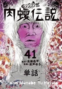闇金ウシジマくん外伝 肉蝮伝説【単話】 41