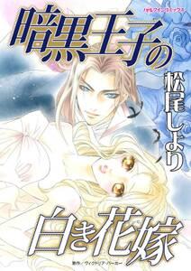 暗黒王子の白き花嫁