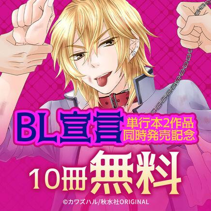 BL宣言 単行本2作品同時発売記念キャンペーン
