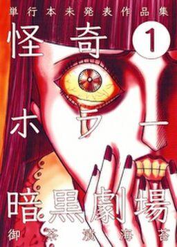 怪奇ホラー暗黒劇場 1