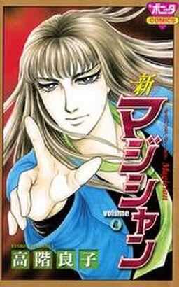 新マジシャン volume4