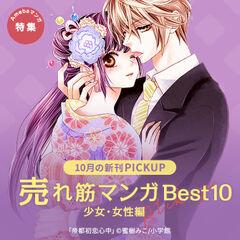 \10月の新刊pick up/ 売れ筋マンガ Best10 −少女・女性マンガ編−
