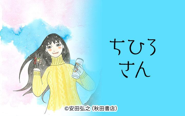 42話無料】ちひろさん - 無料連載 | Amebaマンガ (旧 読書のお時間です)