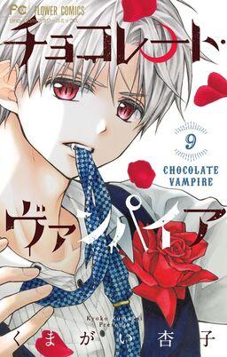 チョコレート・ヴァンパイア 9