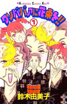 クソババァに花束を!!(1)