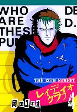 THE 13TH STREET レィディオクラブ 4