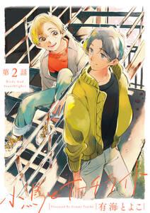 小鳥とサーチライト 2【単話売】