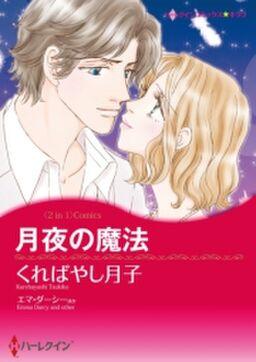 ハーレクインコミックス セット 2017年 vol.70